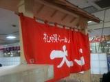 20120323_taishin2.JPG
