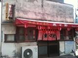20120326_rairai1.JPG