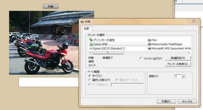 20120411_flash.jpg