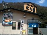 20120419_mentoku2.JPG