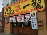 20120420_ichiryuu1.JPG