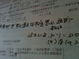 20120521_koutsuuihan.JPG