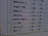 20120805_soft2.JPG