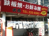 20120907_takeshitori1.JPG