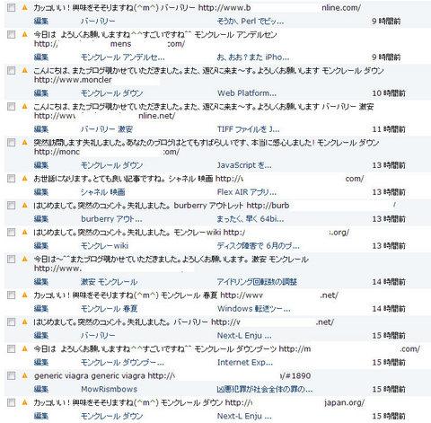20121008_spam.jpg