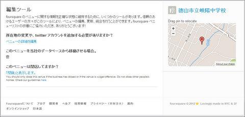 20121112_4sq2.jpg