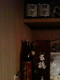20121117_akakirishima.JPG