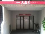 20121127_tenseigen.JPG