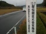 20121202_ekiden.JPG