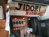 20121207_jidori1.JPG