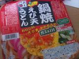 20121212_udon.JPG
