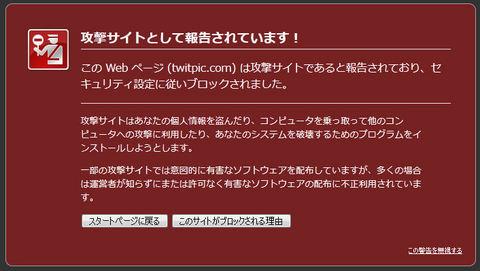 20130111_twitpic.JPG