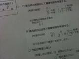 20130208_kenpo.JPG