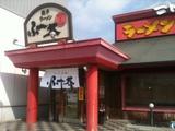 20130227_fuuta2.JPG