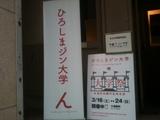 20130322_hiroshinajin1.JPG