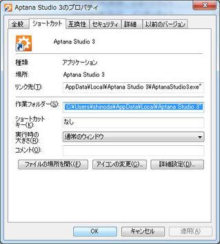 20130424_aptana.jpg