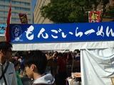 20130505_mongoi1.JPG