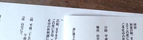 20130512_print.JPG