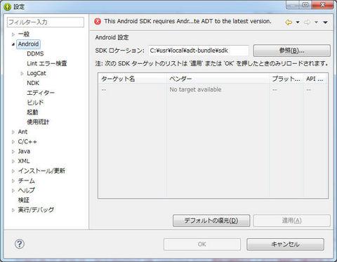 20130517_ADT_ERROR5.jpg