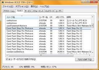 20130519_taskmgr1.jpg