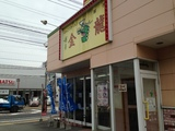 20130530_kinryuu2.JPG
