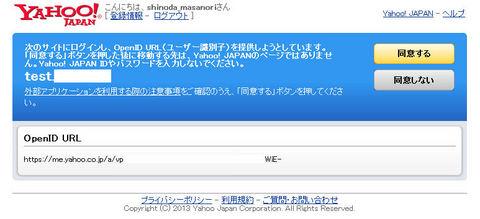 20130606_openid3.jpg