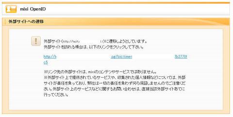 20130606_openid5.jpg