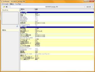 20130617_exif1.jpg