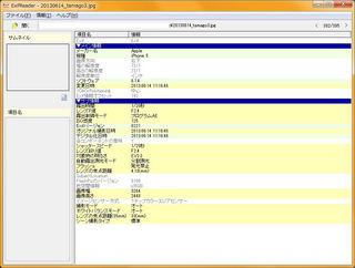 20130617_exif2.jpg