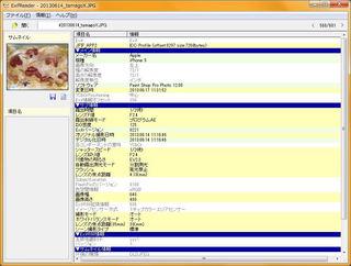 20130617_exif3.jpg