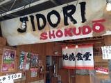 20130618_jidori2.JPG