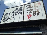 20130708_ginjiro3.JPG