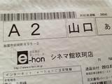 20130713_e-hon.JPG