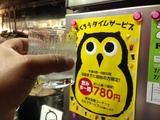 20130722_fukurou.JPG