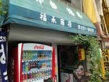 20130829_fukunaga1.JPG