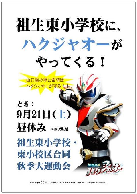 20130909_hakujyaoh.jpg