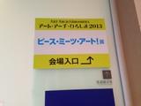 20131004_kenritsu.JPG