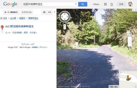 20131026_google_street_view.JPG