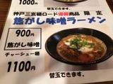 20131031_naru2.JPG