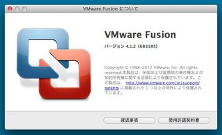 20131108_VMware.jpg