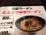 20131114_tonkotsu_miso.JPG