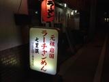 20131119_raachanmen2.JPG