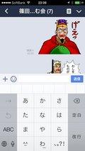 20140131_line.jpg