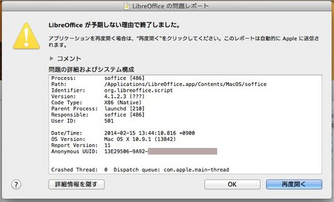 20140215_LibreOffice.jpg