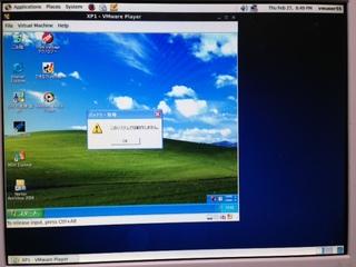 20140226_VMware1.JPG