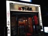 20140310_syougun1.JPG