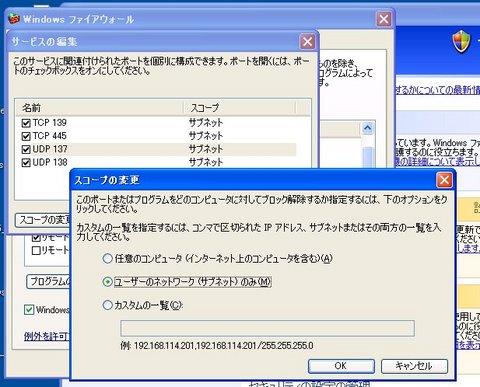 20140319_firewall.jpg
