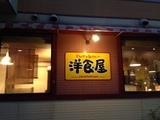 20140325_yousyokuya1.JPG