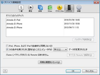 20140401_iTunes5.jpg