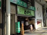 20140410_syouudon2.JPG